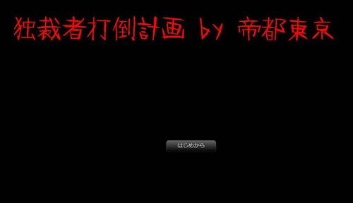 独裁者打倒計画 by 帝都東京 Game Screen Shot5