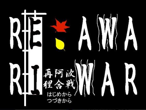 再阿波狸合戦~RE:AWA RI WAR~ Game Screen Shot1
