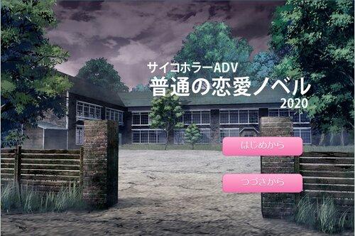 普通の恋愛ノベル Game Screen Shots