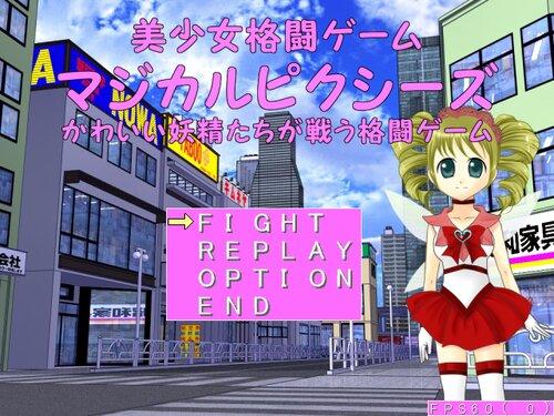 マジカルピクシーズ Game Screen Shots