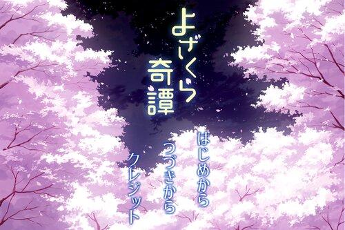 よざくら奇譚 Game Screen Shots