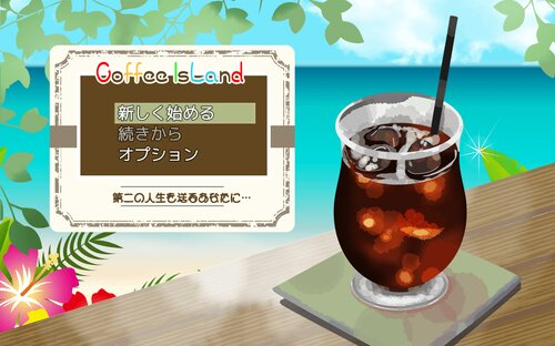 Coffee Island Game Screen Shot
