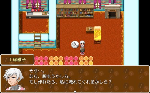 Coffee Island Game Screen Shot5
