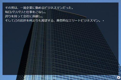 「末路手帳」 Game Screen Shot2