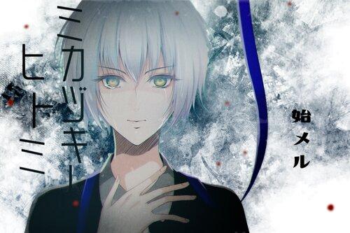 ミカヅキノヒトミ Game Screen Shots