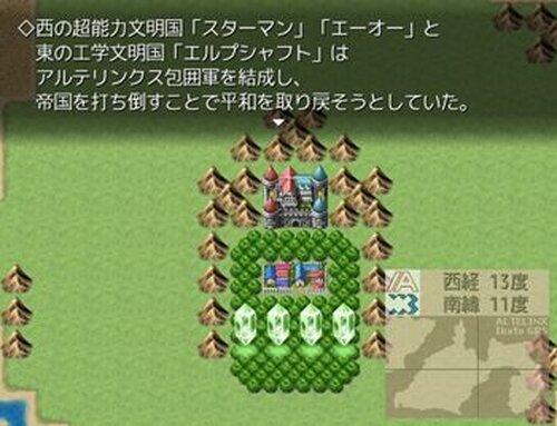 アルテリンクス Game Screen Shot2