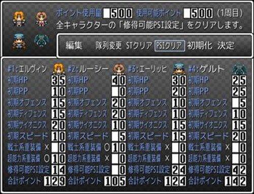 アルテリンクス Game Screen Shot3