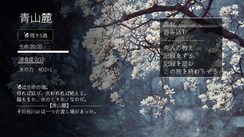 追星カスケード Game Screen Shot