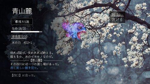 追星カスケード Game Screen Shot2