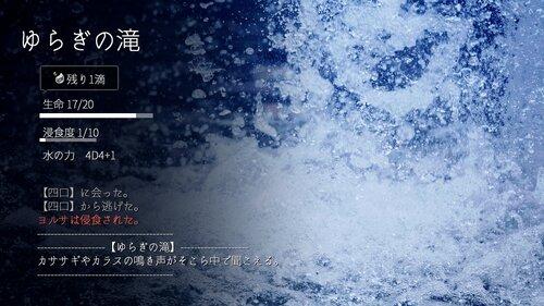 追星カスケード Game Screen Shot4