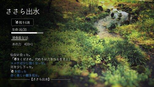 追星カスケード Game Screen Shot5