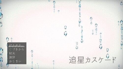 追星カスケード Game Screen Shots