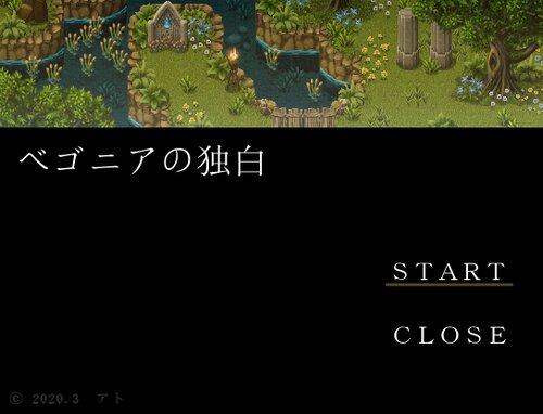 ベゴニアの独白 Game Screen Shots