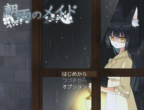 朝雨のメイド Game Screen Shots