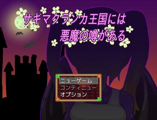 サキマクランカ王国には悪魔の噂がある Game Screen Shots