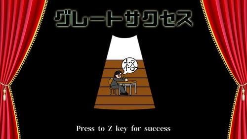 グレートサクセス~完全版~ Game Screen Shot