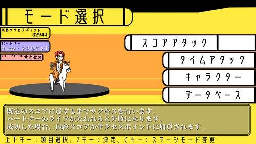 グレートサクセス~完全版~ Game Screen Shot2