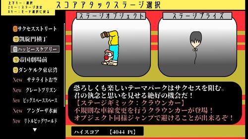 グレートサクセス~完全版~ Game Screen Shot3