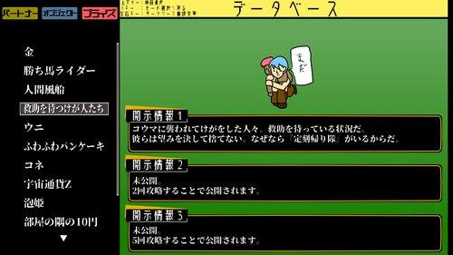 グレートサクセス~完全版~ Game Screen Shot5
