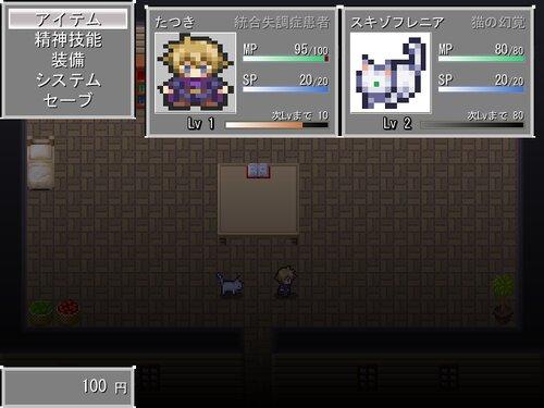 統合失調症RPG Game Screen Shot4