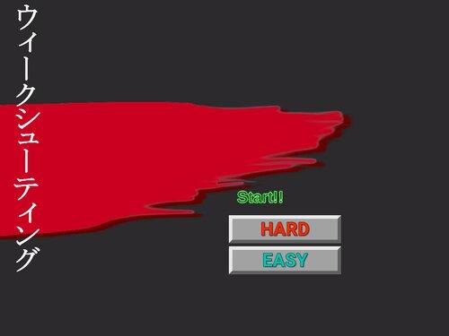 ウィークシューティング(改) Game Screen Shot3