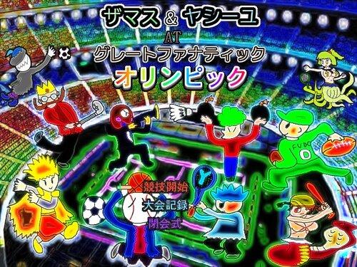 ザマス&ヤシーユ AT グレートファナティック オリンピック Game Screen Shot1