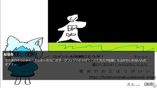 ライブ配信を始めよう! Game Screen Shot3