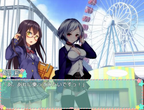 希望の百合 Game Screen Shot5