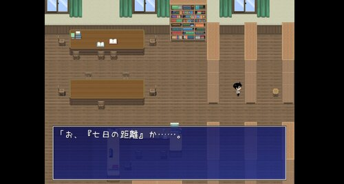 七日の距離 Game Screen Shot