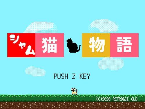 シャム猫物語 Game Screen Shots