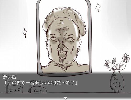 もし白雪姫の世界に新聞があったら Game Screen Shot3