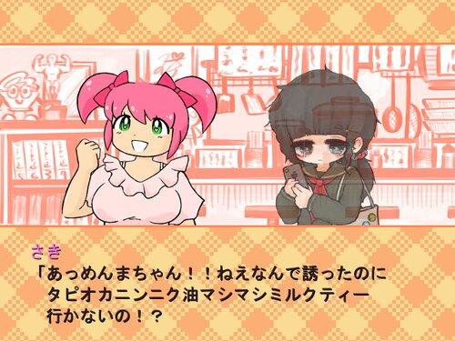 魔法少女がーるずふぉーめん Game Screen Shot1