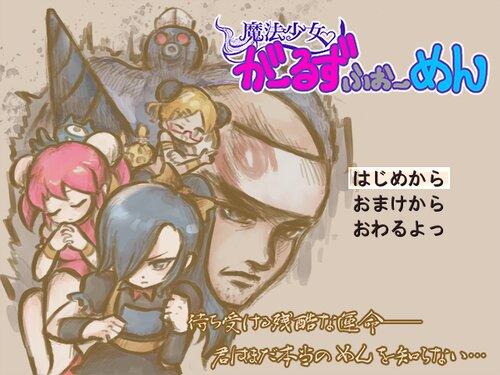 魔法少女がーるずふぉーめん Game Screen Shots