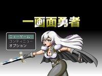 一画面勇者【ダウンロード版】のゲーム画面