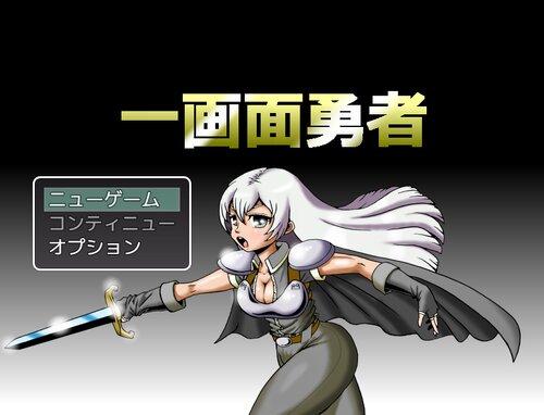 一画面勇者【ダウンロード版】 Game Screen Shots