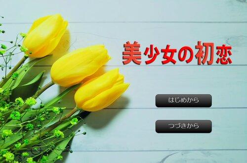 美少女の初恋 Game Screen Shot1