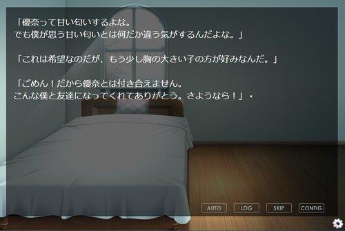 美少女の初恋 Game Screen Shot4