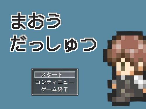 まおうだっしゅつ Game Screen Shots