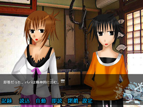 龍神宮島の神の花嫁 Game Screen Shot5