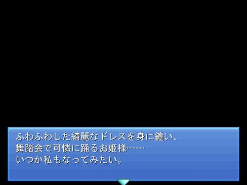 プリンセスクロニクル Game Screen Shot2