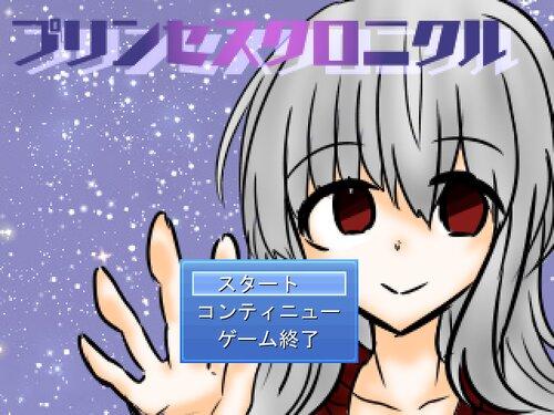 プリンセスクロニクル Game Screen Shots