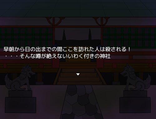 朝焼け神社(最終章) Game Screen Shot2
