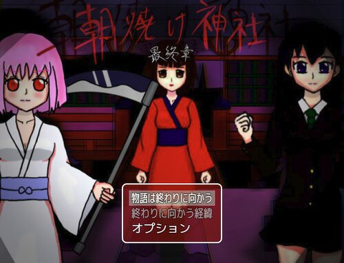 朝焼け神社(最終章) Game Screen Shots