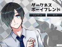 ダークネス・ボーイフレンドのゲーム画面
