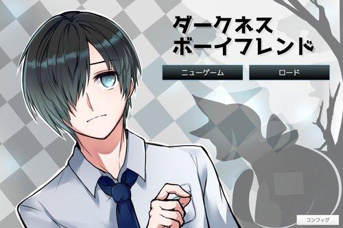 ダークネス・ボーイフレンド Game Screen Shots
