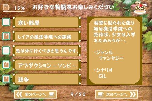 ショート・ショート・ショート100 Game Screen Shot1