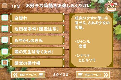 ショート・ショート・ショート100 Game Screen Shot3