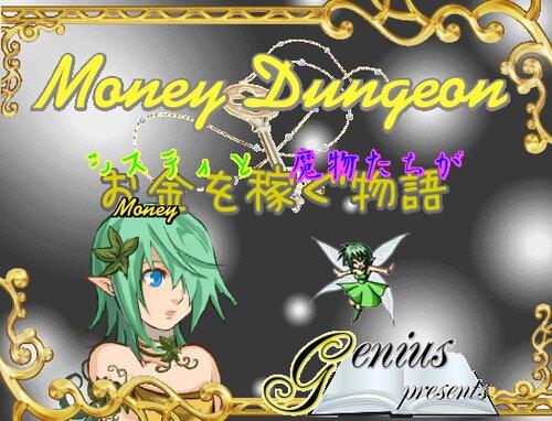 Money Dungeon 試作版 Game Screen Shots
