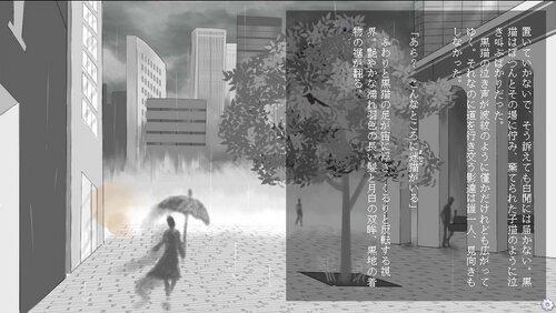 心象の箱庭 Game Screen Shot2