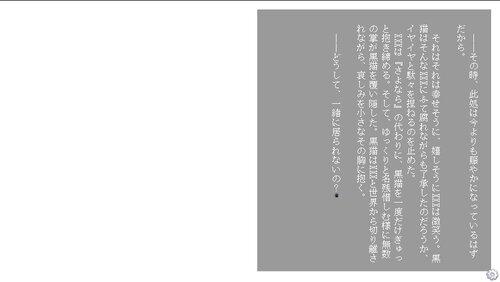 心象の箱庭 Game Screen Shot3